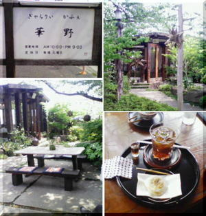 Hananocafe080504_2