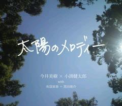 宮崎応援歌「太陽のメロディー」